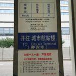 上海浦東空港から市内への移動は空港バスが便利。