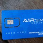AIRSIM 無國界上網卡 を試してみた。