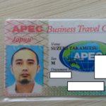 APECビジネストラベルカードは取得したほうがいい。