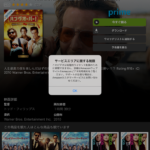 海外で Amazon プライムビデオ を見る裏技