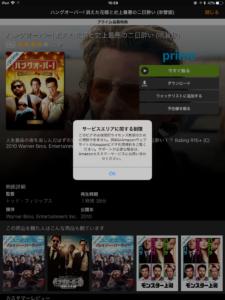 Amazonプライムビデオを海外で見る裏技